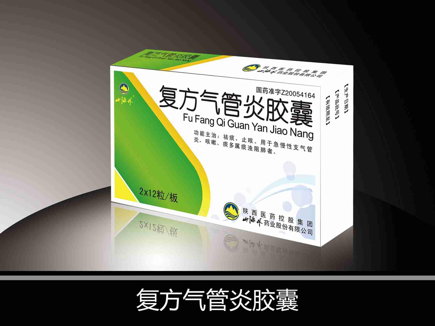 复方气管炎raybet雷竞技app