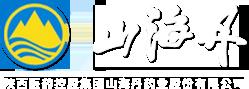 山海丹药业